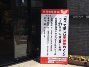 市民講座 看板大阪